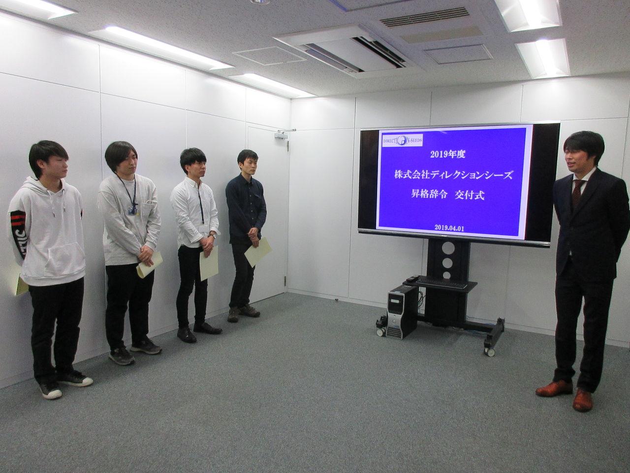 入社式・昇格辞令交付式 063