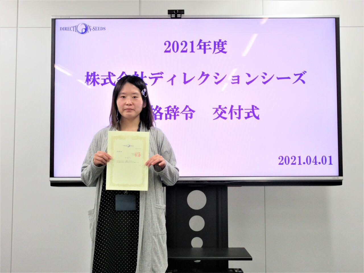 20210401_入社式・昇格辞令交付式 (71)